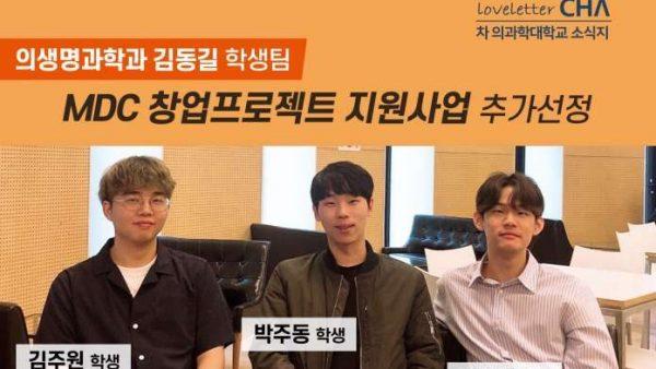 2019 의생명과학과 김동길 학생팀 MDC 창업프로젝트 지원사업 추가 선정